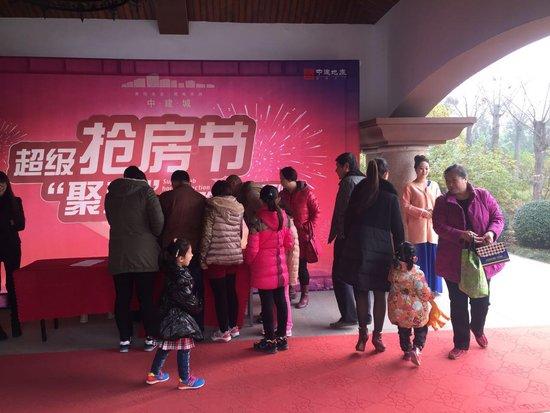 """中建城购房狂欢节 百人""""聚惠""""嗨翻全城"""