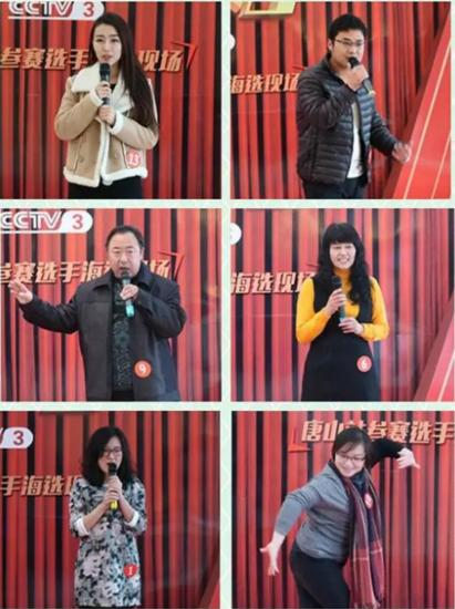 CCTV-3《开门大吉》唐山站首场比赛圆满成功
