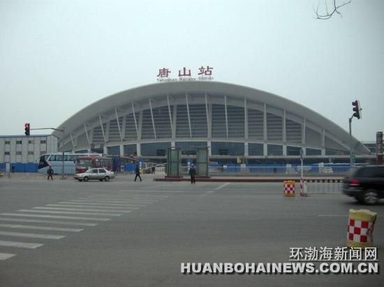 唐山新火车站唐山站站牌亮相(图)_房产_腾讯