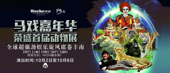 马戏嘉年华·荣盛首届动物展