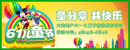 快乐 大陆地产六一儿童节微信特别活动