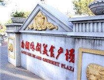 唐山印象第22期 美食广场
