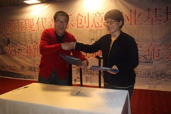 唐山现代音乐创意产业基地在满庭芳(唐山满庭芳餐饮娱乐有限公司)揭牌成立