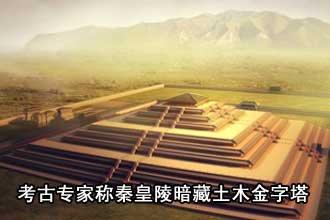 考古专家称秦皇陵暗藏土木金字塔