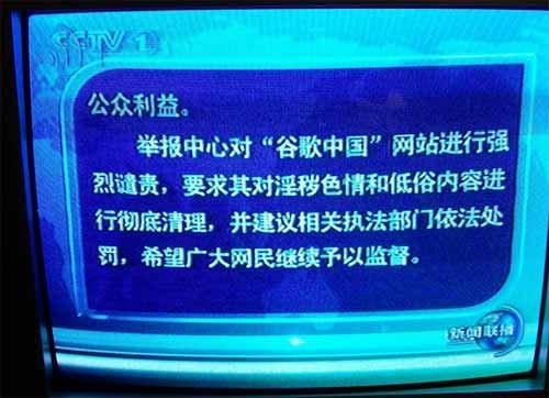 央视曝光谷歌中国存在大量淫秽色情低俗信息