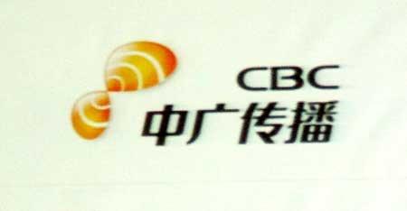 """中广移动更换公司logo 推""""中广传播""""新品牌"""