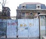 北京鬼楼藏身闹市?