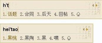 QQ拼音2.0实战技巧 特殊符号输入全攻略披露