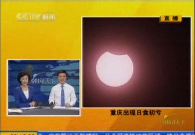 重庆出现日食初亏视频截图