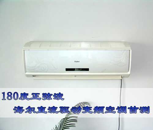 海尔 kfr-28gw/ca(dbpf)空调在面板上采用了两种可选的色彩供用户选择