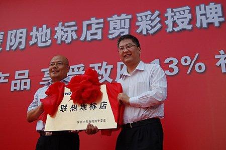 联想集团副总裁兼中国区总经理夏立为联想蒙阴地标店授牌
