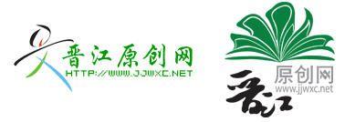最大女性小说网站晋江原创网启用新LOGO
