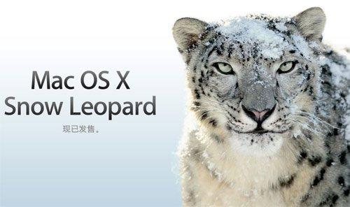 苹果雪豹操作系统今日国内正式上市