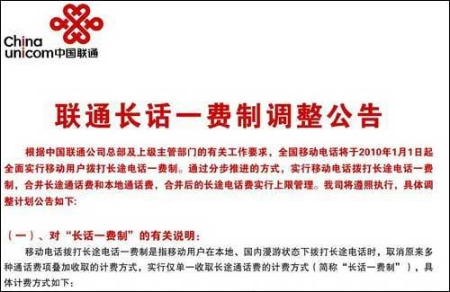 中国联通实施长话一费制 打长途不再收市话费