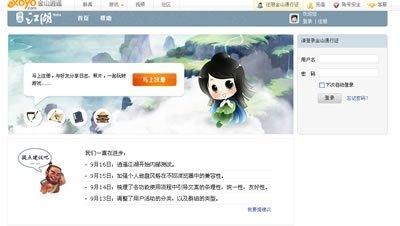 金山SNS网站逍遥江湖上线 9月16日低调内测