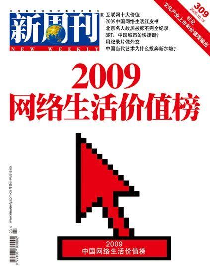 2009中国网络生活价值榜:互联网引领社会变革