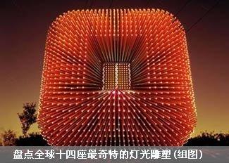 十四座最奇特的灯光雕塑