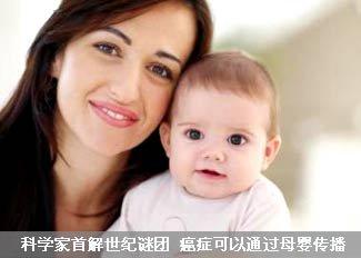 癌症可以通过母婴传播