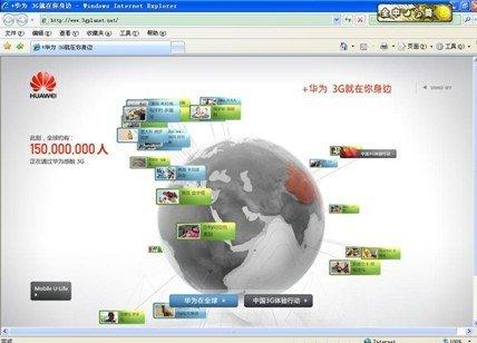 案例:华为3G星球悬念营销