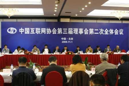 中国互联网协会三届二次理事会在北京召开