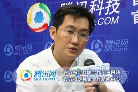 马化腾:中国互联网在全球不只是跟随者
