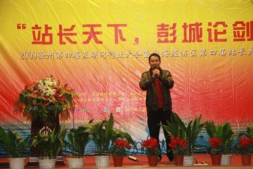 2009徐州第四届互联网站长大会召开