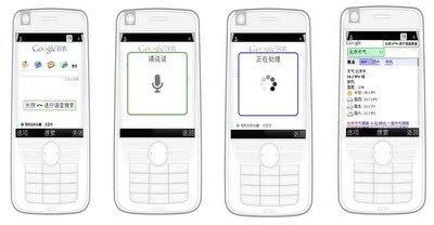 谷歌中国宣布推出手机中文语音搜索服务