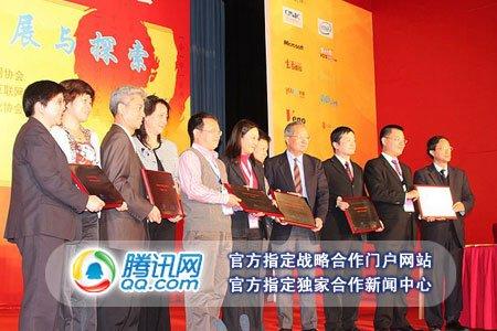 图文:2009年世界信息峰会颁奖仪式现场