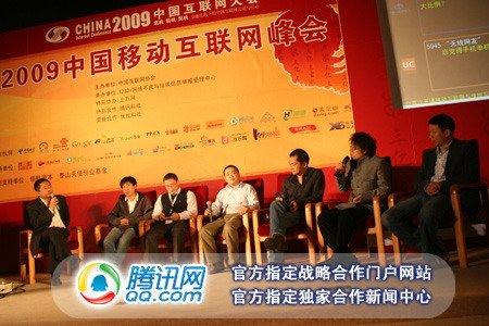 论坛实录:中国手机游戏产业发展状况