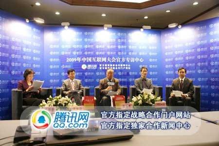 2009中国互联网大会今日圆满闭幕