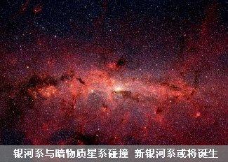 暗物质大碰撞:新银河系或将诞生