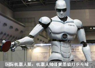 机器人帅哥戴墨镜打乒乓球