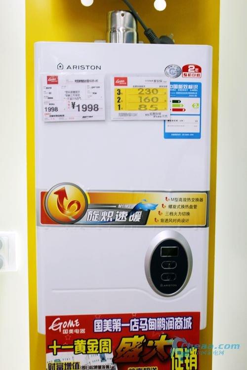 阿里斯顿新款燃气热水器jsq20-m2上市