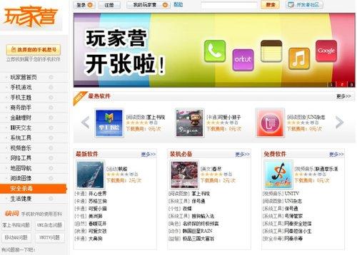 """中国联通手机软件商店""""玩家营""""地址遭曝光"""