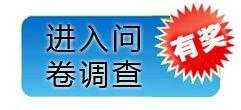 2009年中国网民信息网络安全状况有奖调查