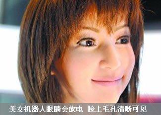 美女机器人眼睛会放电