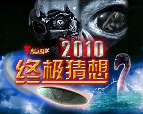 《走近科学》邀请腾讯网友参与终极猜想节目