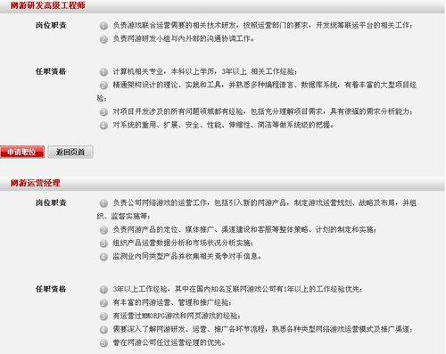 中国网络电视台招聘研发运营人才 或涉足网游