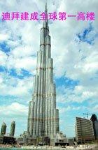 世界第一高楼落成 20亿人收看典礼直播(组图)