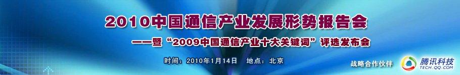 2010中国通信产业发展形势报告会