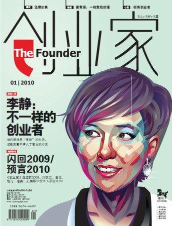 创业家杂志封面:不一样的创业者李静
