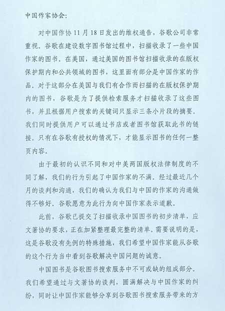 谷歌致歉中国作家信件第一页(腾讯科技配图)