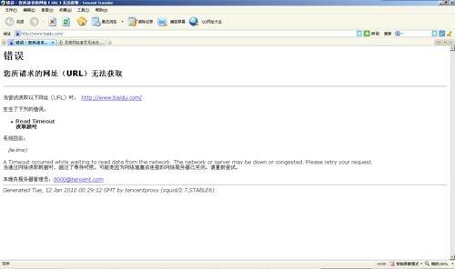 百度网站首页域名无法访问 IP地址仍可浏览