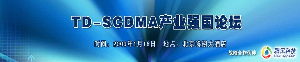 TD-SCDMA产业强国论坛