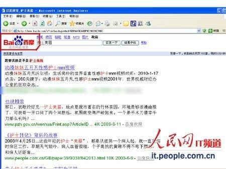 百度政府搜索搜出黄色网站 老年搜索仍存色情