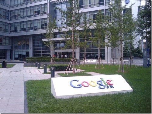 谷歌宣布谷歌中国业务恢复正常运转
