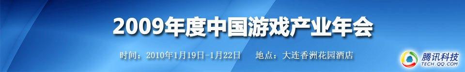 2009年度中国游戏产业年会