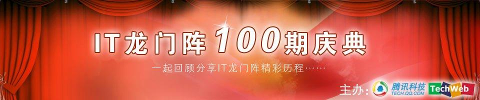 IT龙门阵100期庆典