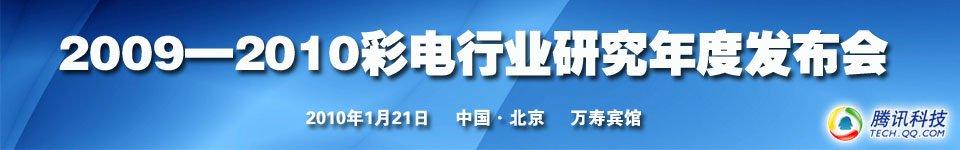 2009-2010中国彩电行业研究年度发布会