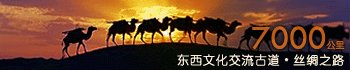 东西文化交流古道:丝绸之路7000公里